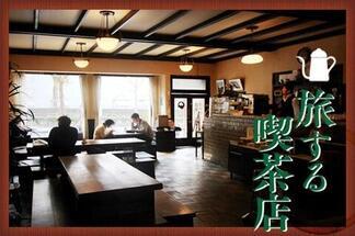 旅する喫茶店