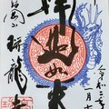 高岡・瑞龍寺で「龍の御朱印」頒布