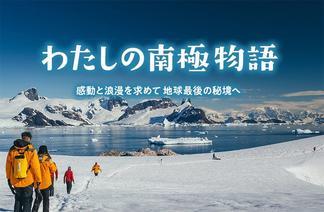 わたしの南極物語