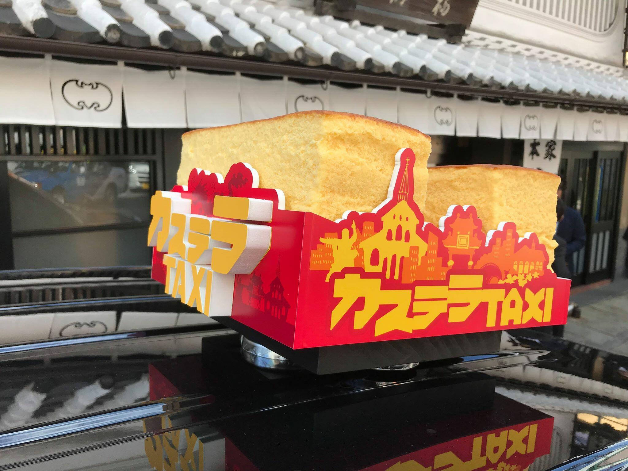 地元の名物菓子がシンボル。長崎市の「カステラタクシー」
