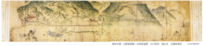 吉備津神社境内古図