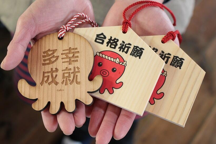 合格祈願の絵馬(絵ダコ)や「多幸(タコう)」を祈願する木製品
