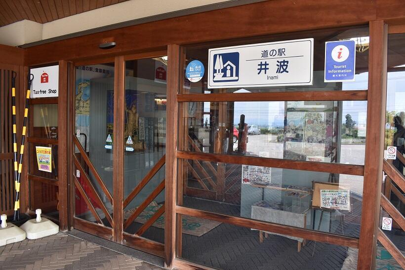 道の駅井波の入り口