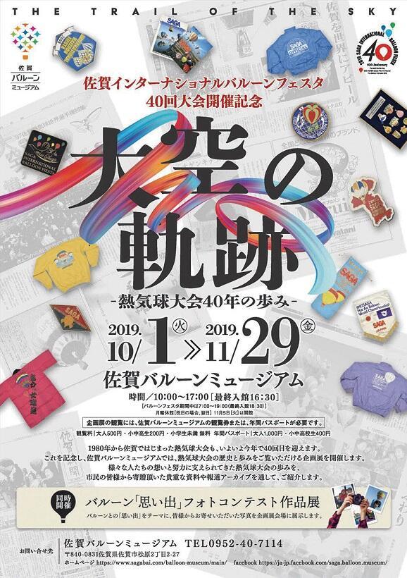 佐賀で熱気球大会 歴史振り返る特別展も
