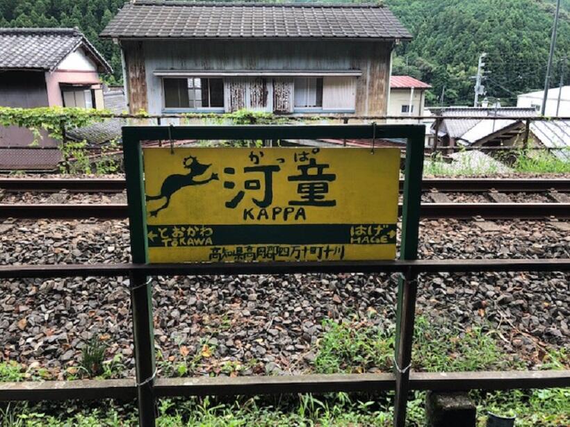 「十川駅」付近の線路ぎわに「河童」の駅?