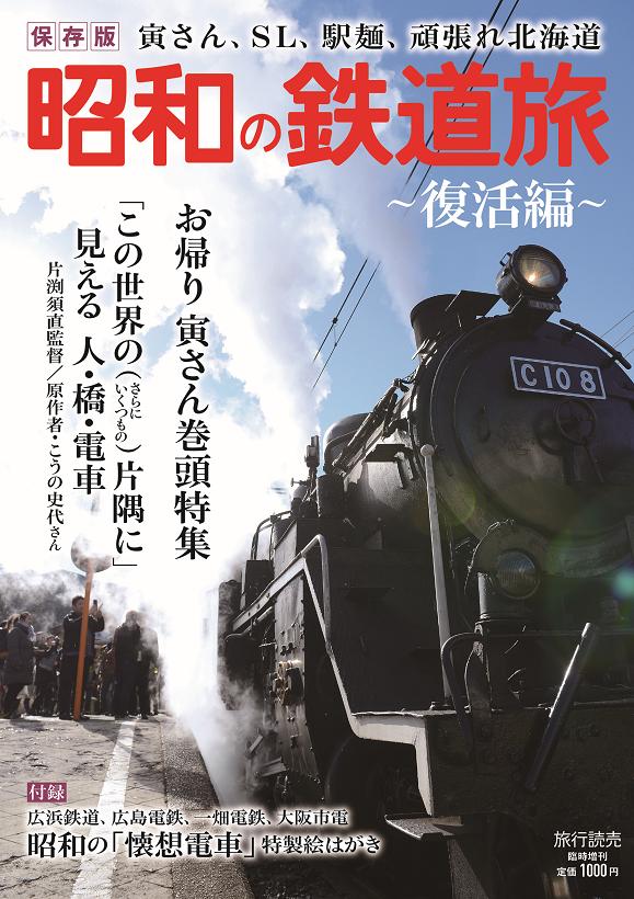 旅行読売臨時増刊『昭和の鉄道旅 復活編』(定価1000円)