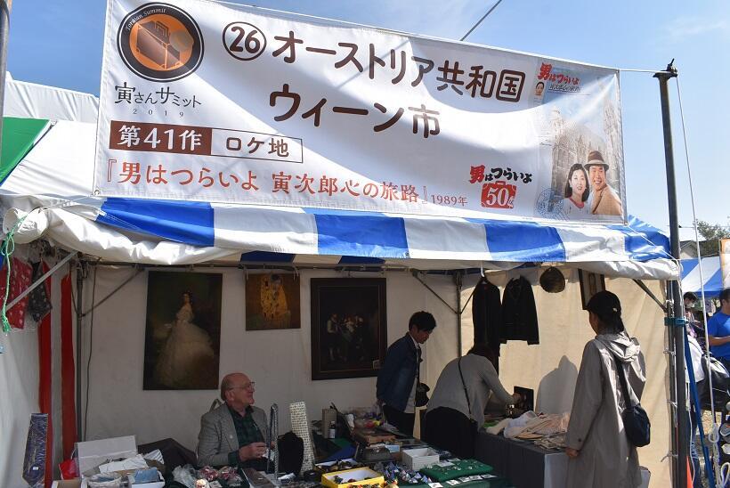 ウィーン市の土産物などが展示・販売されていたテント