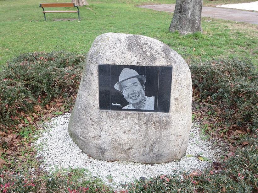 「寅さんの笑顔」の石碑が設置されている「寅さん公園」 ©オーストリア政府観光局