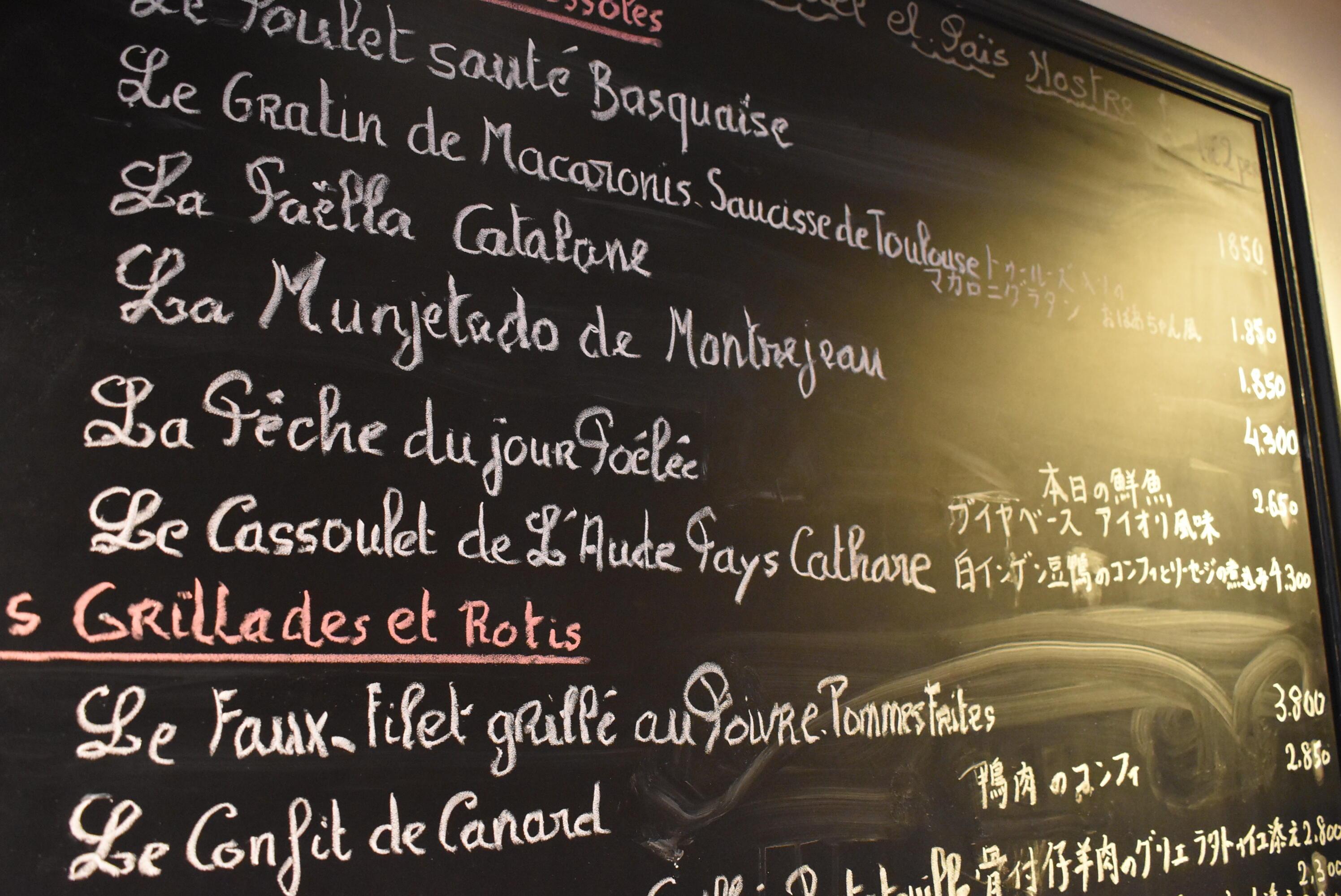「カスレ(Cassoulet)」という単語が書かれた、レストラン「コントワール・オクシタン」の黒板