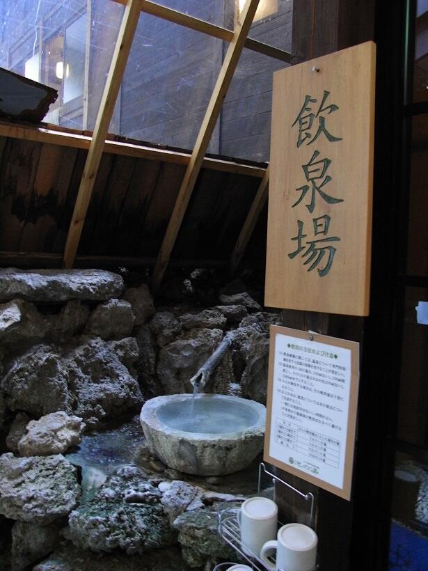 泡の湯飲泉所