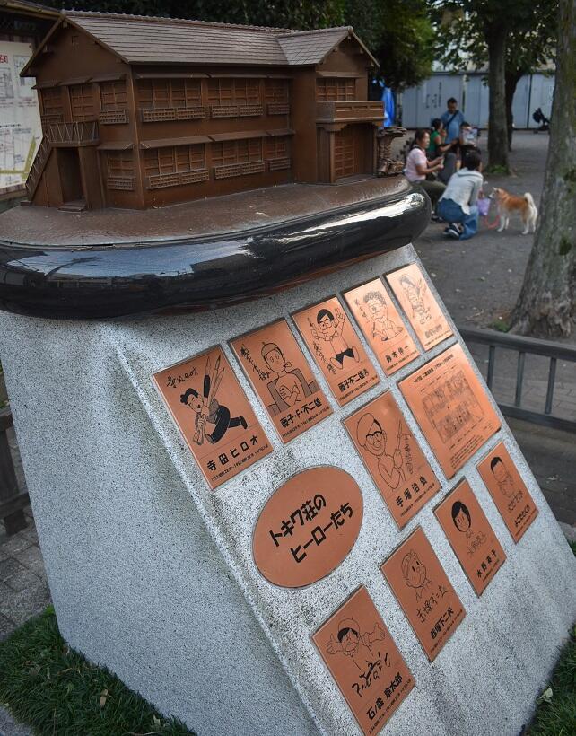 南長崎花咲公園にある記念碑「トキワ荘のヒーローたち」