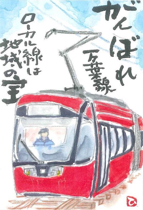 茨城県ひたちなか市の山口浩子さんの絵手紙「がんばれ万葉線 ローカル線は地域の宝」