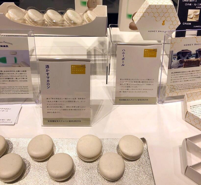 「酒かすマカロン」は、5個入りひと箱が税込み1400円(写真左上)