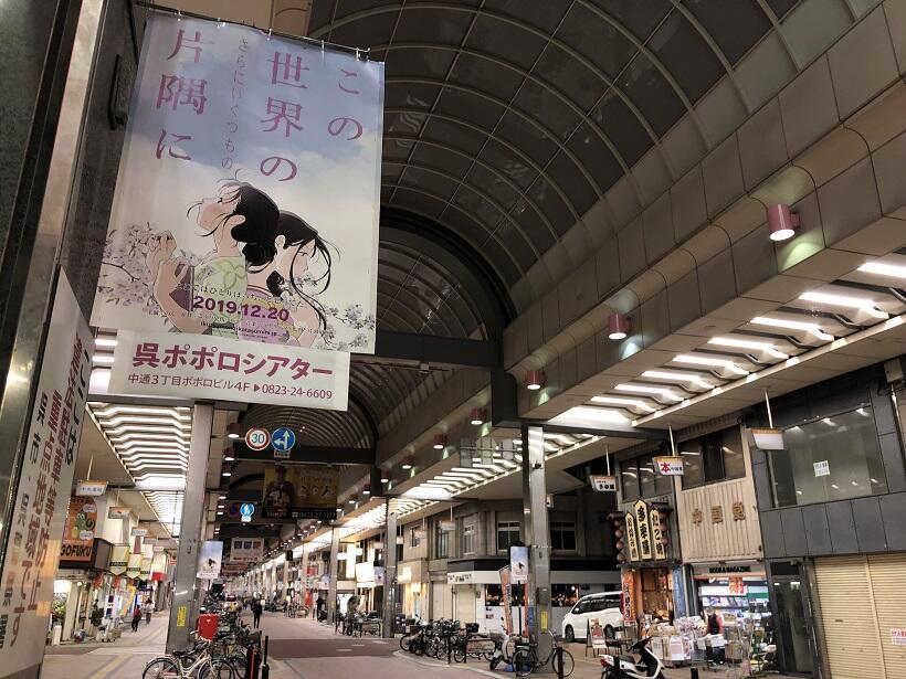 呉市れんがどおり商店街、呉ポポロシアターのポスターが飾られている