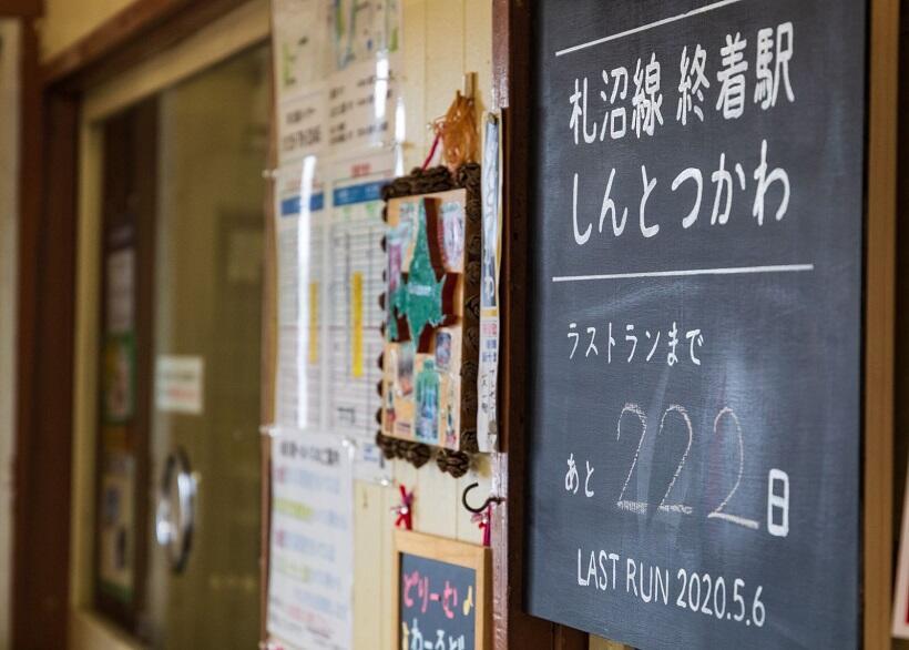 新十津川駅では「廃線」までのカウントダウンが行われている。(2019年9月29日撮影)