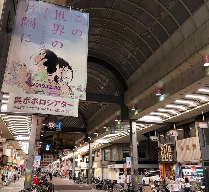 れんがどおり商店街に掲示された「この世界の(さらにいくつもの)片隅に」のポスター