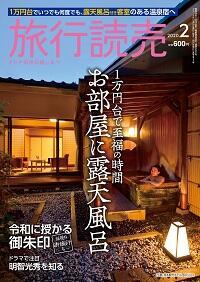 「旅行読売」2020年2月号