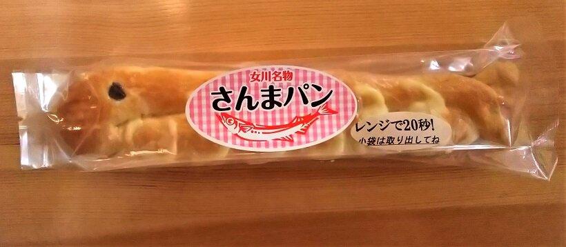 ナニコレ⁉みやげ 宮城県の巻 「さんまパン」