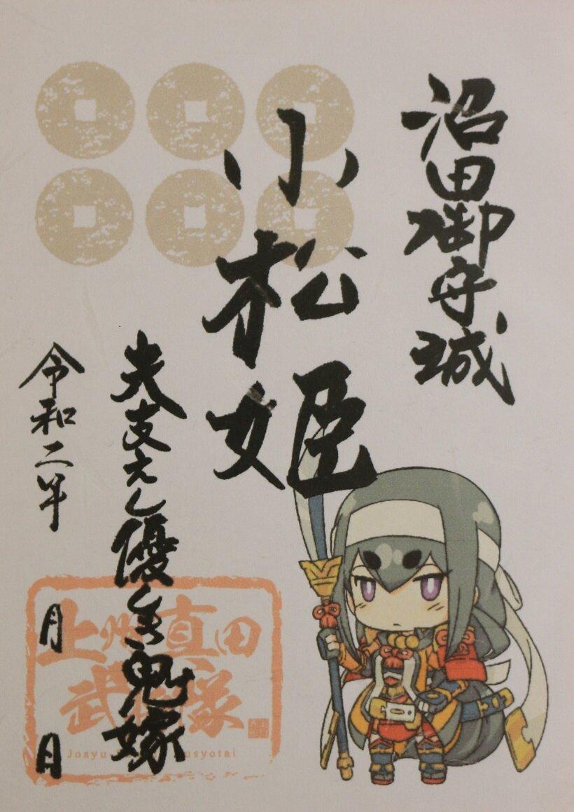 小松姫武将印