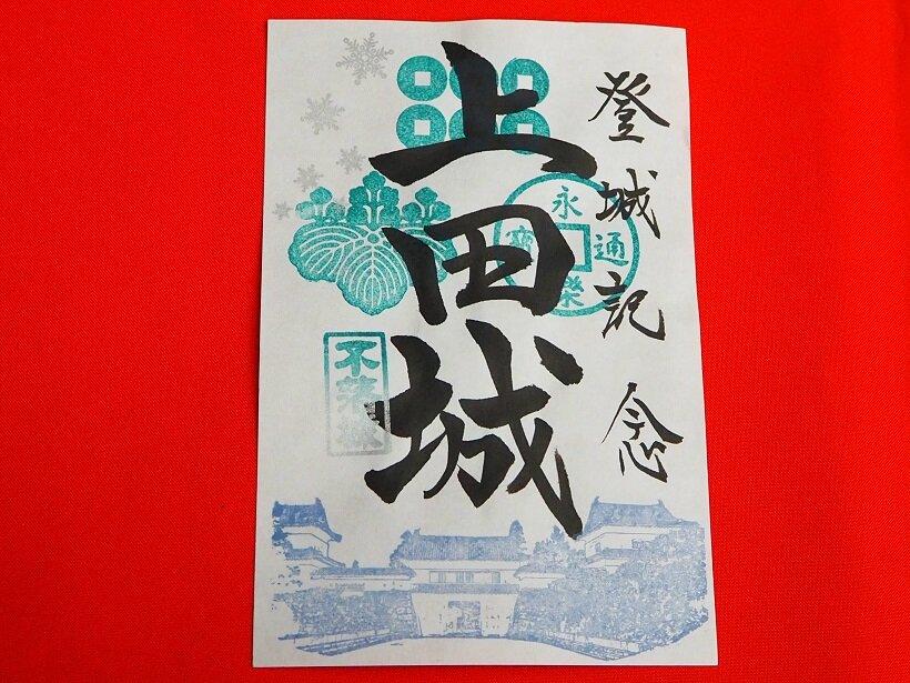 季節によってデザインが替わる上田城の御城印(冬バージョン)