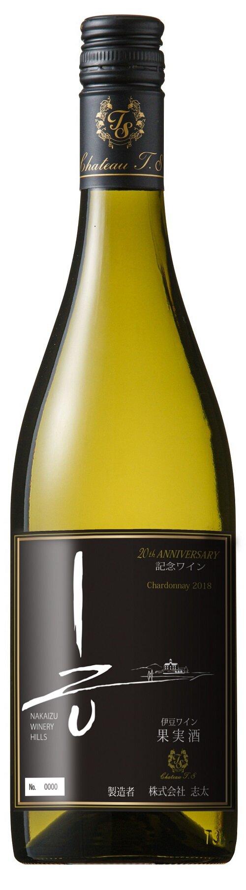 記念ワイン「シャトーT.S 20周年記念ワイン シャルドネ」