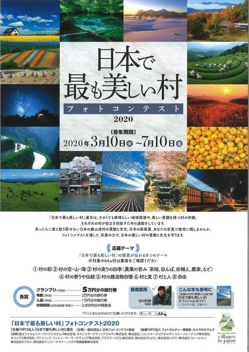 「日本で最も美しい村」写真募集