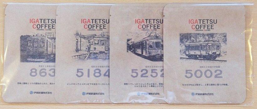 伊賀鉄道カード付きコーヒー