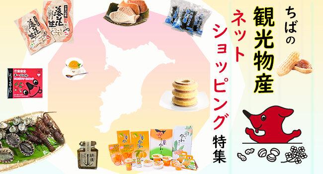千葉県の事業者を応援!買い物サイト開設