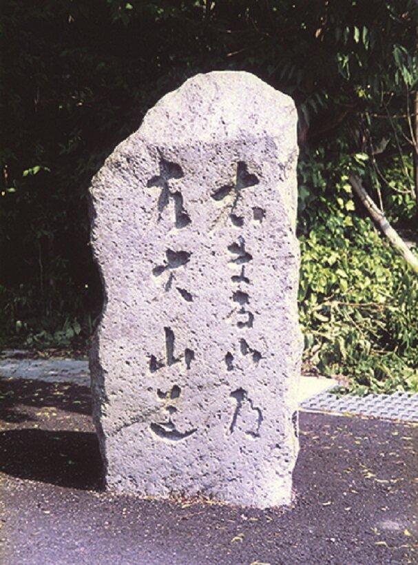 尾高道の石田道標