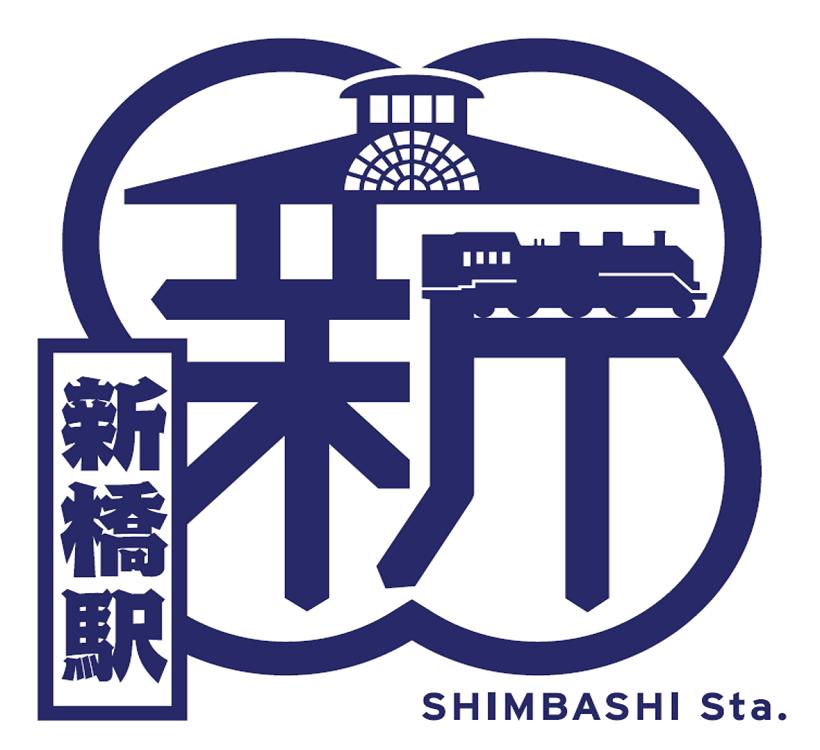 新橋駅の新しい駅のスタンプ