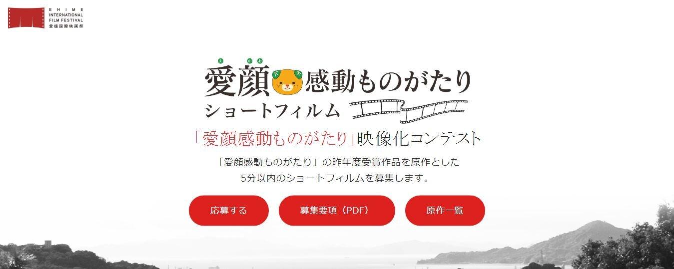愛媛県でショートムービー募集中