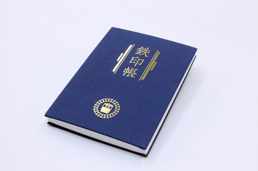 鉄印帳 表紙
