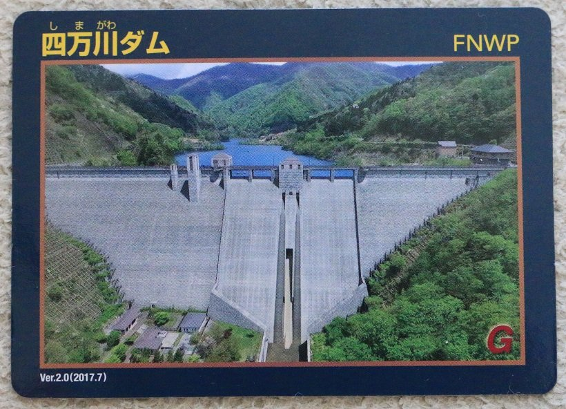 四万川ダムのダムカード