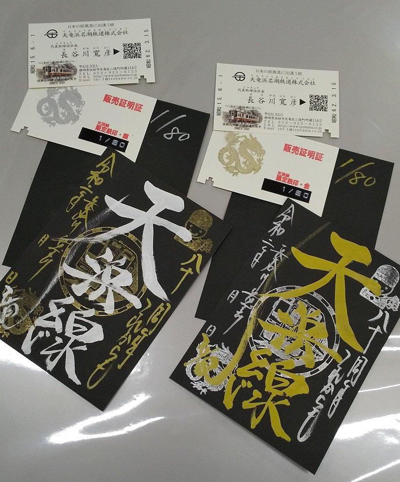 各限定80枚、社長直筆の書き置き印1500円