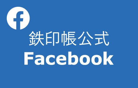 鉄印帳公式Facebook