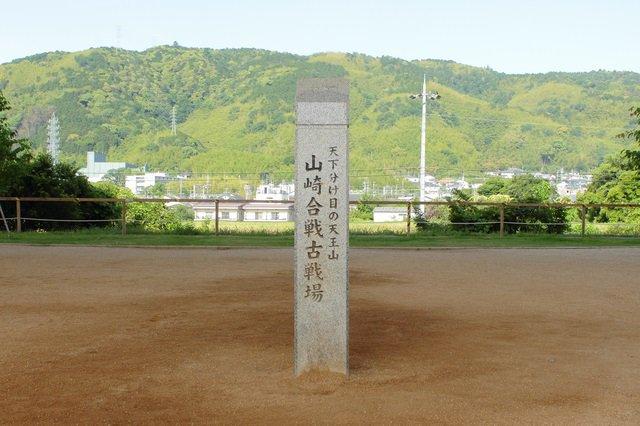 山崎の戦いの地