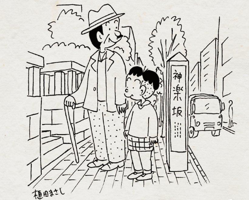 植田まさし「コボちゃん」と歩く神楽坂