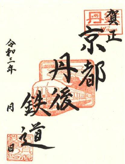 京都丹後鉄道の新デザイン鉄印
