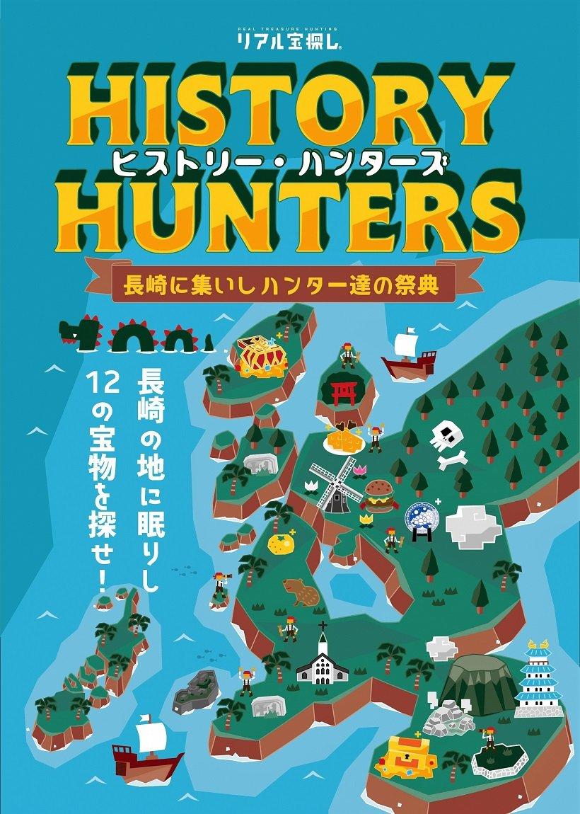 長崎県12市町で宝探し