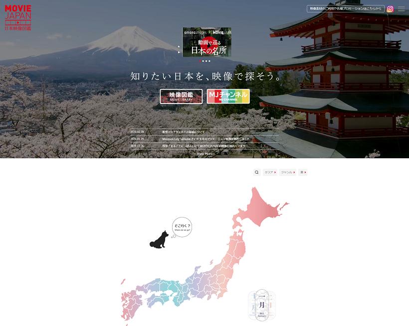 旅気分を楽しめる日本の映像図鑑