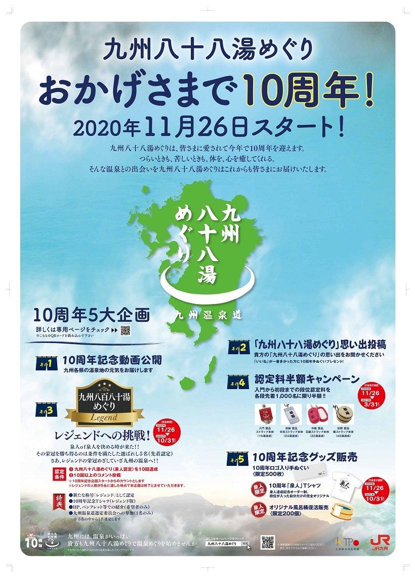 「九州八十八湯めぐり」10周年企画スタート
