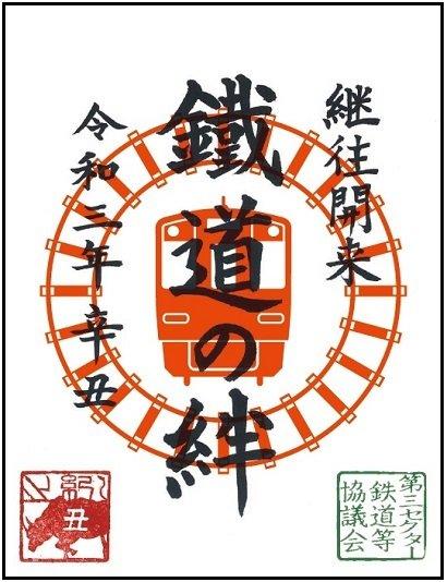 オリジナル鉄印「鐵道の絆」