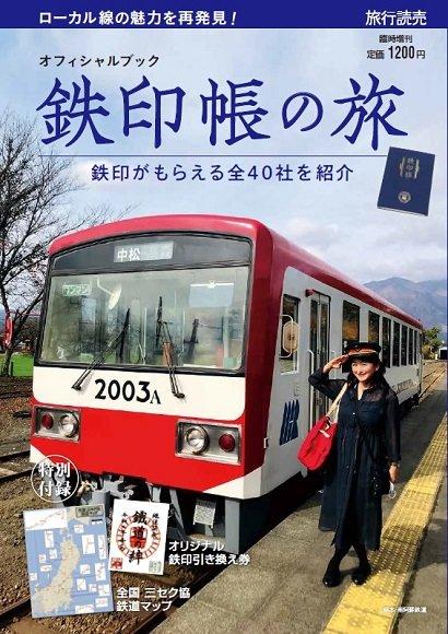 臨時増刊「鉄印帳の旅」