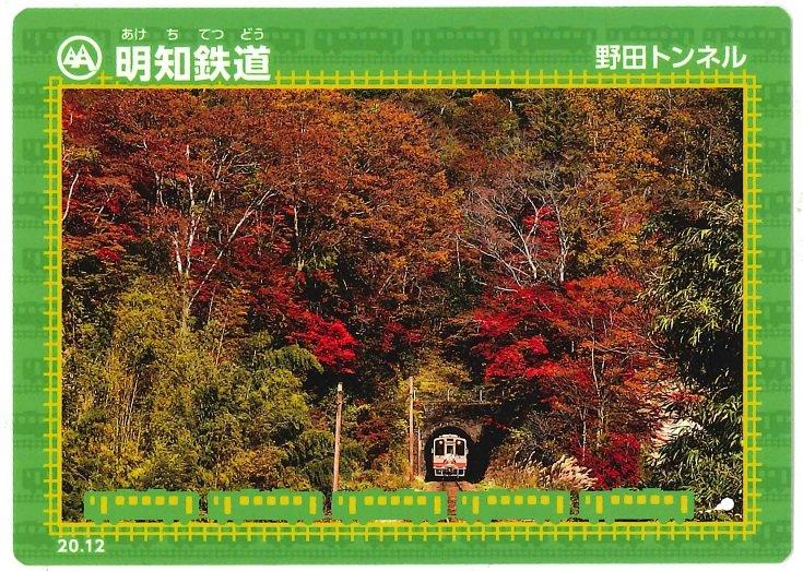 明知鉄道の鉄カード