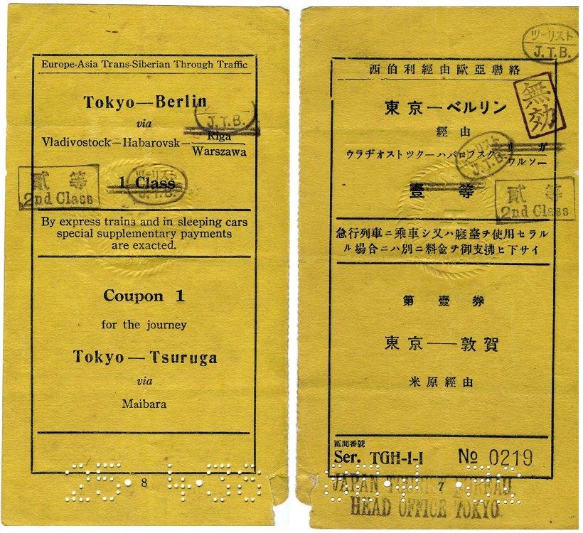 欧亜国際連絡列車切符