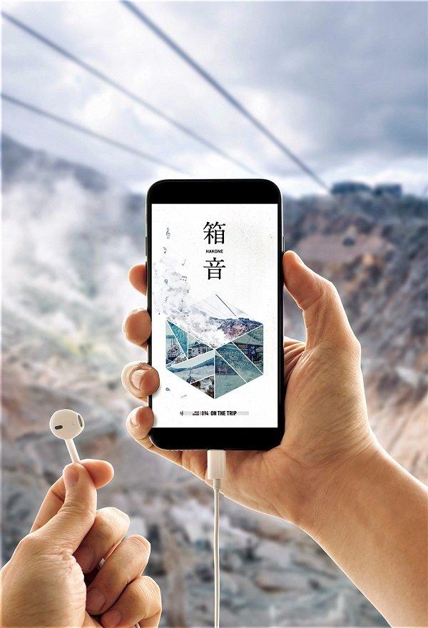 箱根を「音」で楽しむアプリ