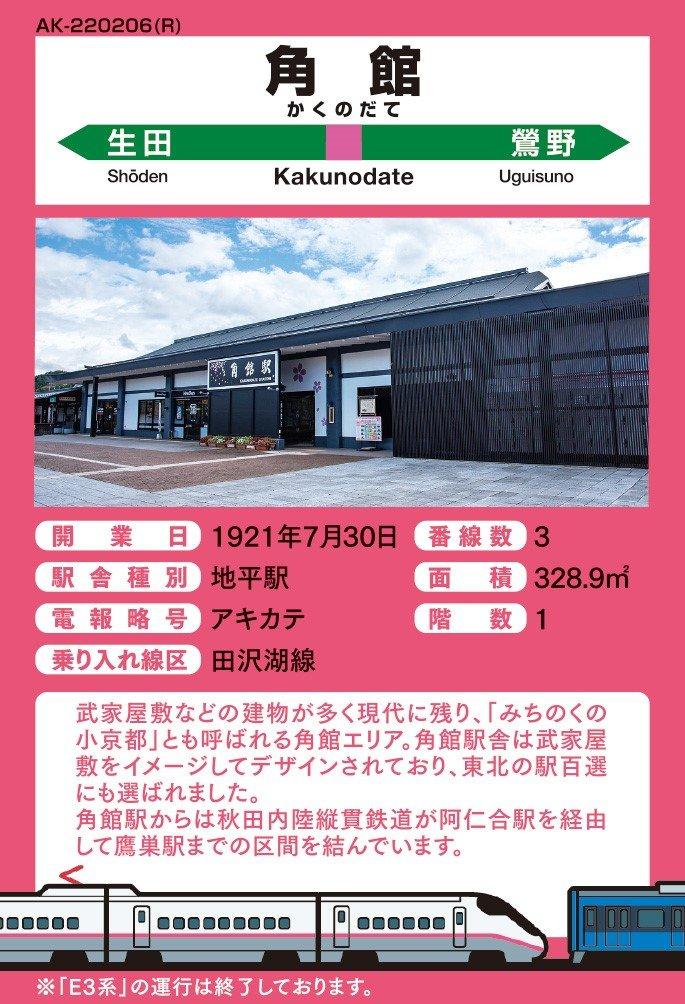 角館駅の駅カード裏面