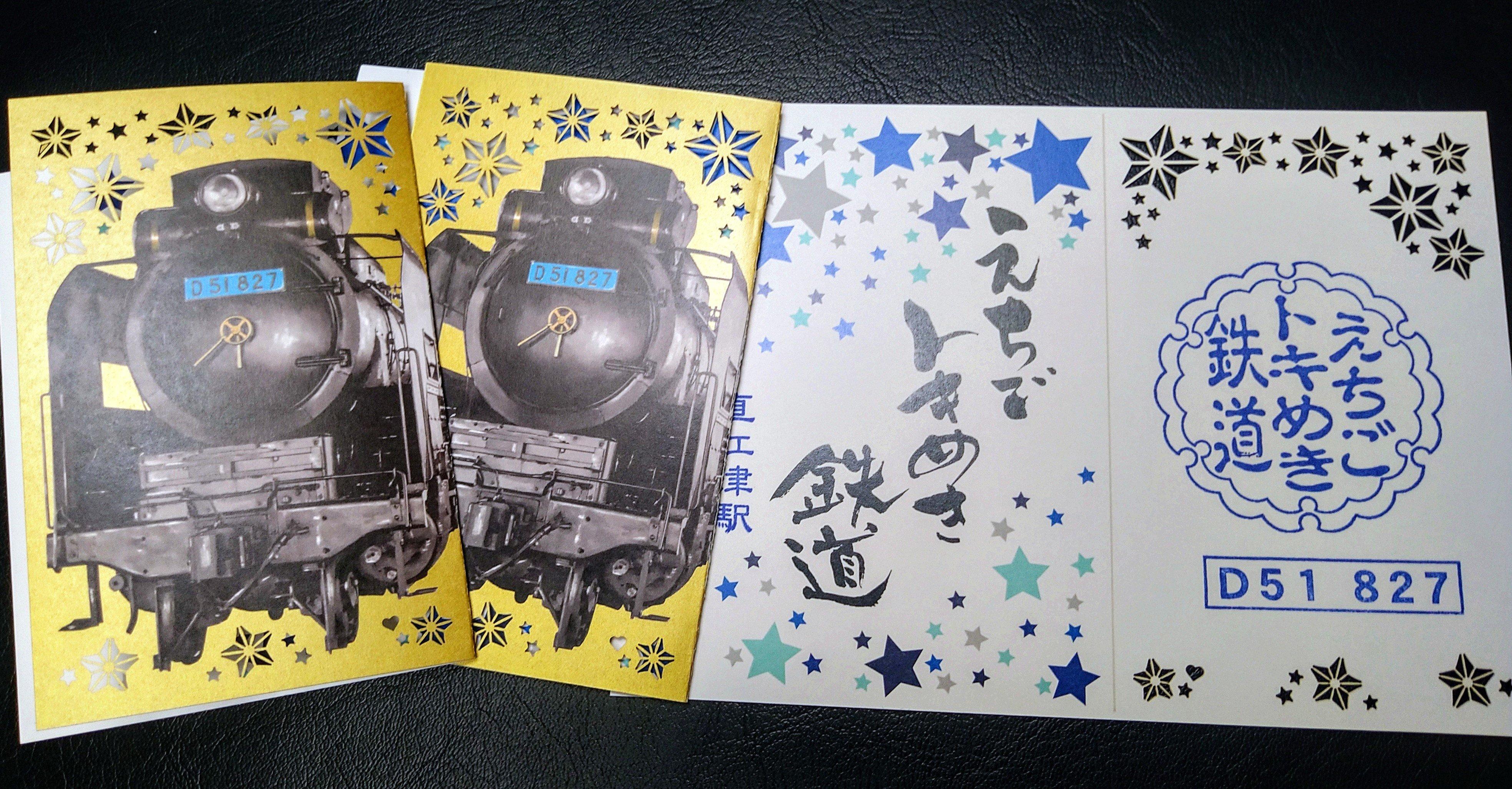 「直江津D51レールパーク」オープン記念鉄印