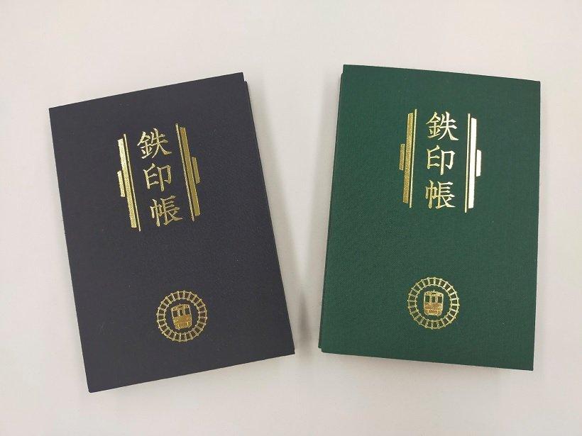 「黒」と「緑」の鉄印帳