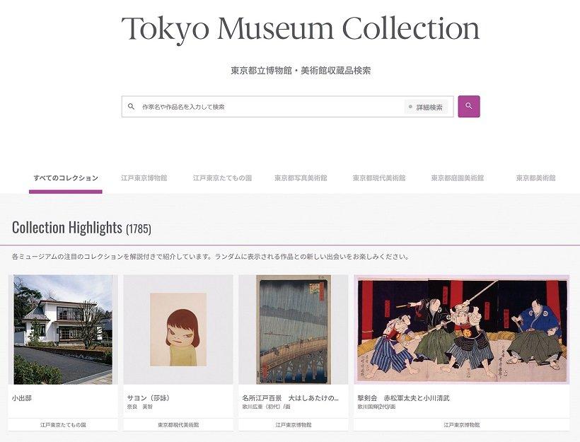 都立ミュージアムの作品をウェブ公開